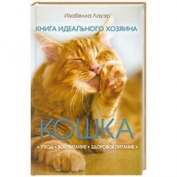 Кошка. Книга идеального хозяина