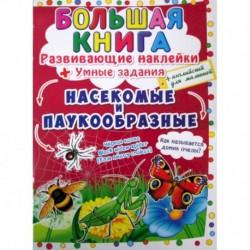 Большая книга. Насекомые и паукообразные