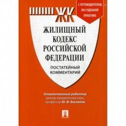 Жилищный кодекс Российской Федерации. Постатейный комментарий