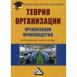 Теория организации. Организация производства