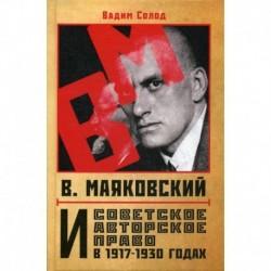 В. Маяковский и советское авторское право в 1917-1930 годах