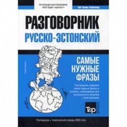 Русско-эстонский разговорник и тематический словарь 3000 слов