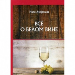 Все о белом вине