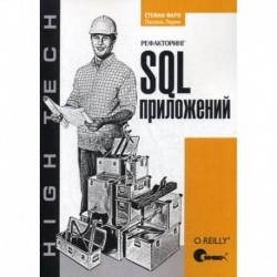 Рефакторинг SQL-приложений