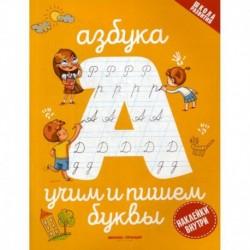 Азбука: учим и пишем буквы