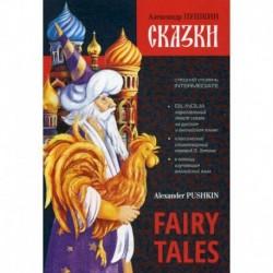 Сказки / Fairy Tales