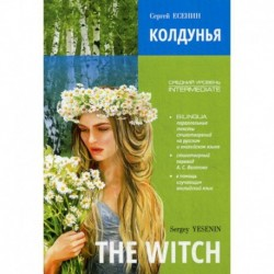 Колдунья / The Witch. Poems