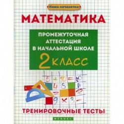 Математика: промежуточная аттестация в начальной школе: 2 класс