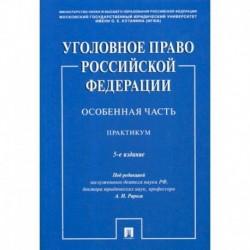 Уголовное право Российской Федерации. Особенная часть