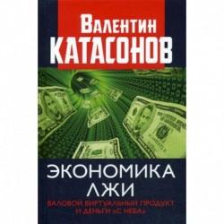 Экономика лжи. Валовый виртуальный продукт и деньги 'с неба'
