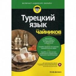 Турецкий язык для 'чайников'