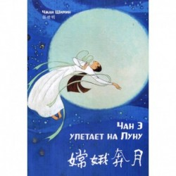 Чан Э улетает на Луну