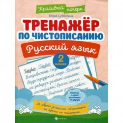 Тренажер по чистописанию. Русский язык. 2 класс