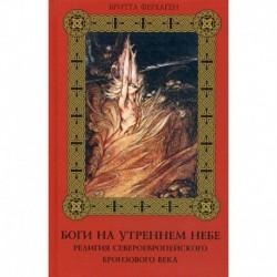 Боги на утреннем небе. Религия североевропейского бронзового века