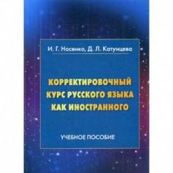 Корректировочный курс русского языка как иностранного