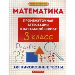 Математика: промежуточная аттестация в начальной школе: 3 класс