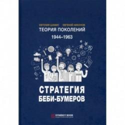 Теория поколений: Стратегия Беби-Бумеров