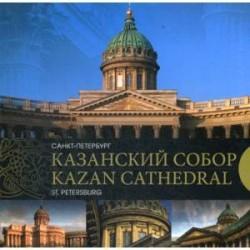 Казанский собор. Санкт-Петербург / Kazan Cathedral. Saint-Petersburg