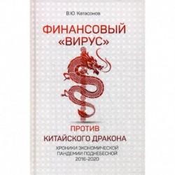 Финансовый 'Вирус' против китайского дракона