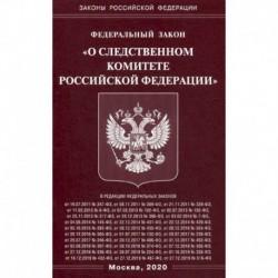 Федеральный закон 'О Следственном комитете Российской Федерации'