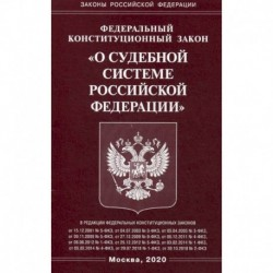 Федеральный конституционный закон 'О судебной системе Российской Федерации'