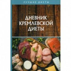 Дневник кремлевской диеты