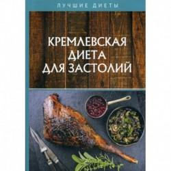 Кремлевская диета для застолий