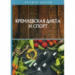 Кремлевская диета и спорт
