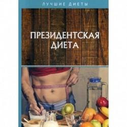 Президентская диета