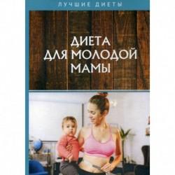 Диета для молодой мамы