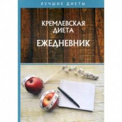 Кремлевская диета. Ежедневник