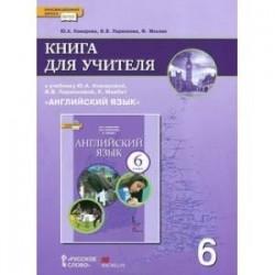 Английский язык. 6 класс. Книга для учителя. ФГОС