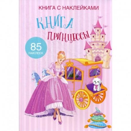 Книга Принцессы