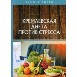 Кремлевская диета против стресса