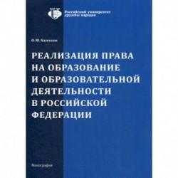 Реализация права на образование и образовательной деятельности в Российской Федерации