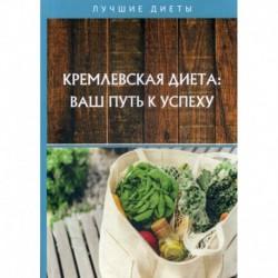 Кремлевская диета: ваш путь к успеху