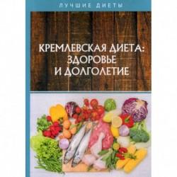 Кремлевская диетa: здоровье и долголетие