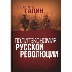 Политэкономия русской революции