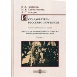 Исследователи Русского зарубежья / The Researchers of Russian Diaspora: Biobibliographical Reference Book