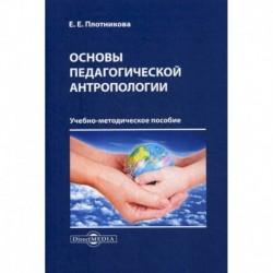 Основы педагогической антропологии