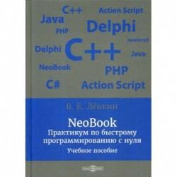 NeoBook. Практикум по быстрому программированию с нуля