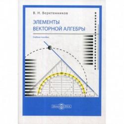 Элементы векторной алгебры