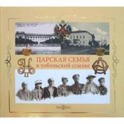 Царская Семья в тобольской ссылке: 6(19) августа 1917 г. - 20(7) мая 1918 г