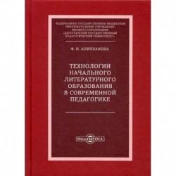 Технологии начального литературного образования в современной педагогике