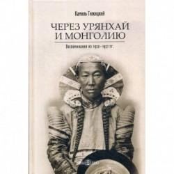 Через Урянхай и Монголию