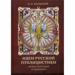 Идеи русской публицистики: между царством и империей