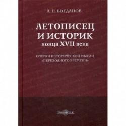 Летописец и историк конца XVII века