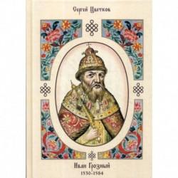 Иван Грозный. 1530–1584