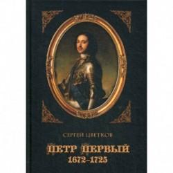 Петр Первый. 1672–1725