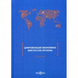 Цифровизация экономики: мир, Россия, регионы